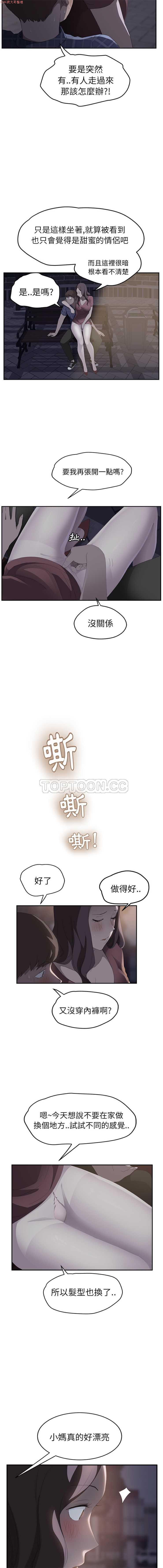 继母  Chinese 1-30 554