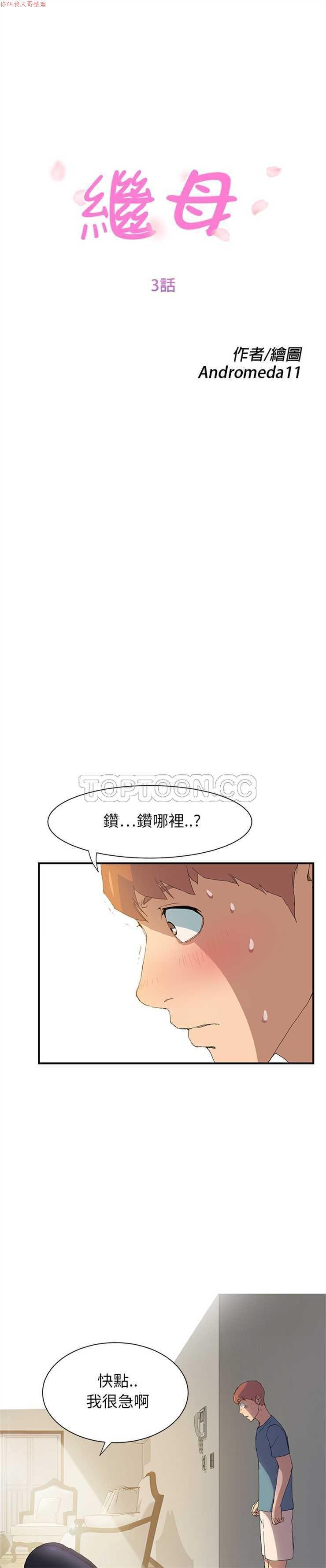 继母  Chinese 1-30 58