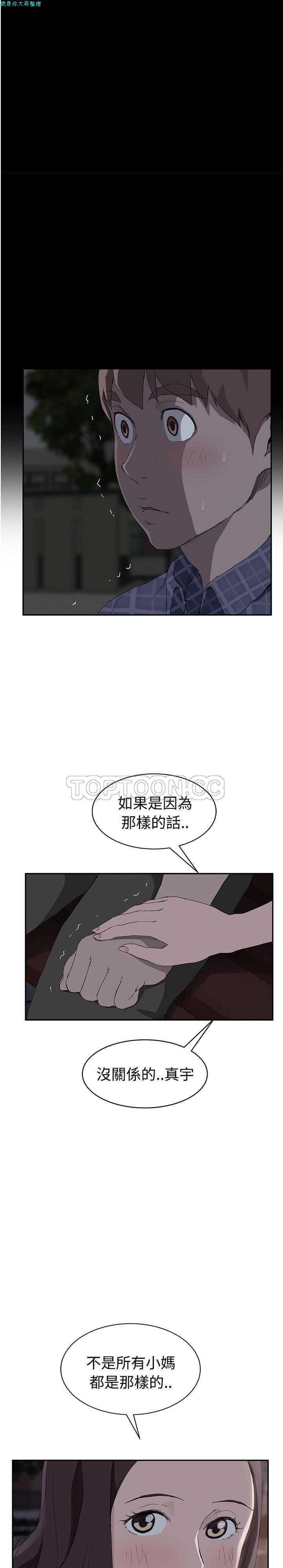 继母  Chinese 1-30 600
