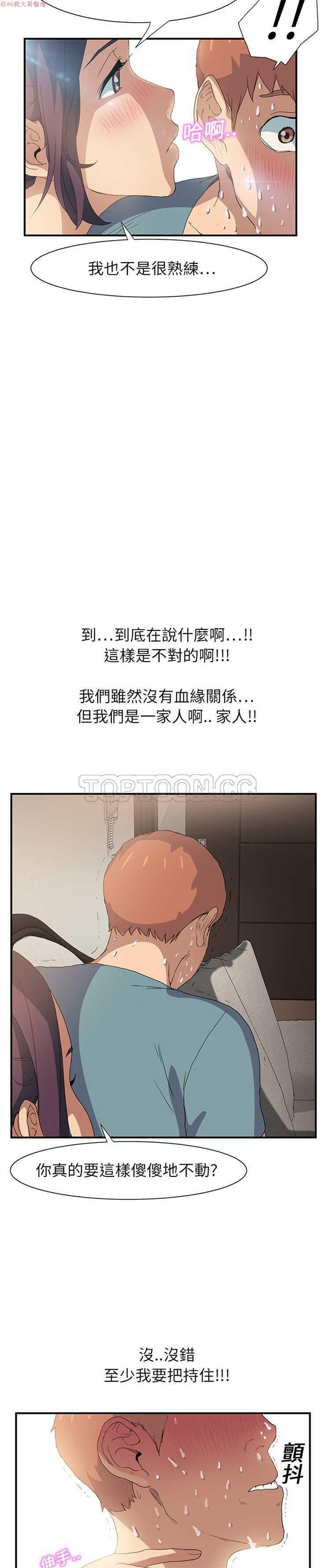 继母  Chinese 1-30 74
