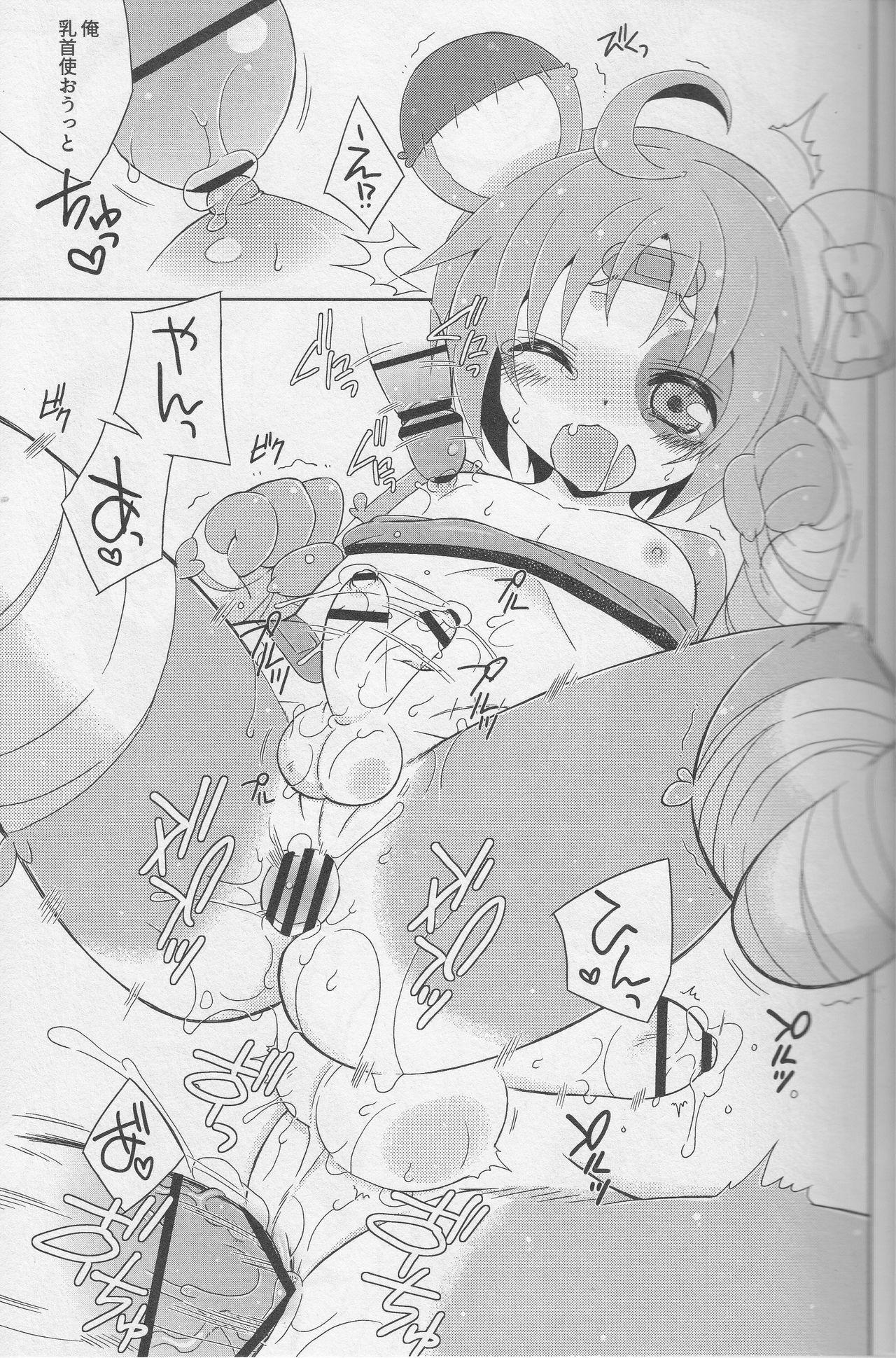 (Shota Scratch SP5) [Mariana Kaikou Kikaku (Mikami Hokuto)] Bokorare-guma ga Homorare-guma ni Sareru Hon (Girls und Panzer) 15