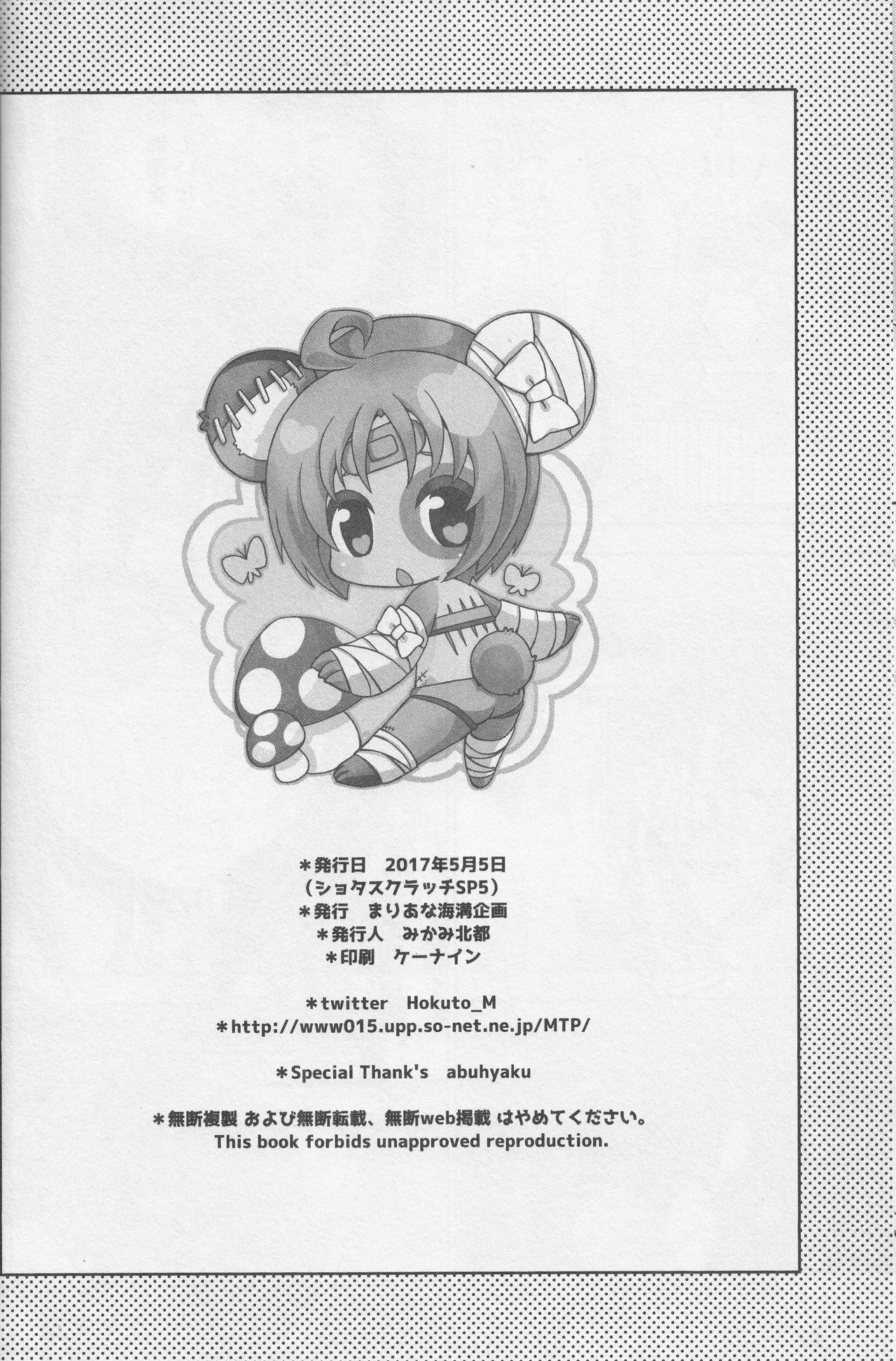(Shota Scratch SP5) [Mariana Kaikou Kikaku (Mikami Hokuto)] Bokorare-guma ga Homorare-guma ni Sareru Hon (Girls und Panzer) 20