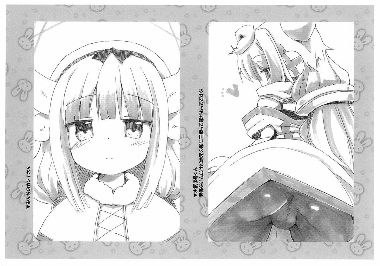 Nyan-na Postcard Fukusei Genga Matome 3