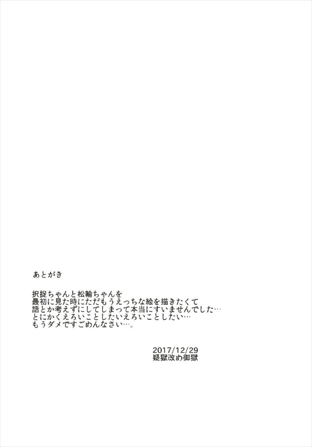 (C93) [Yakimisomura (Utaki)] Matsuwa-chan Etorofu-chan Gomennasai (Kantai Collection -KanColle-) [Chinese] [球磨提督个人汉化] 20