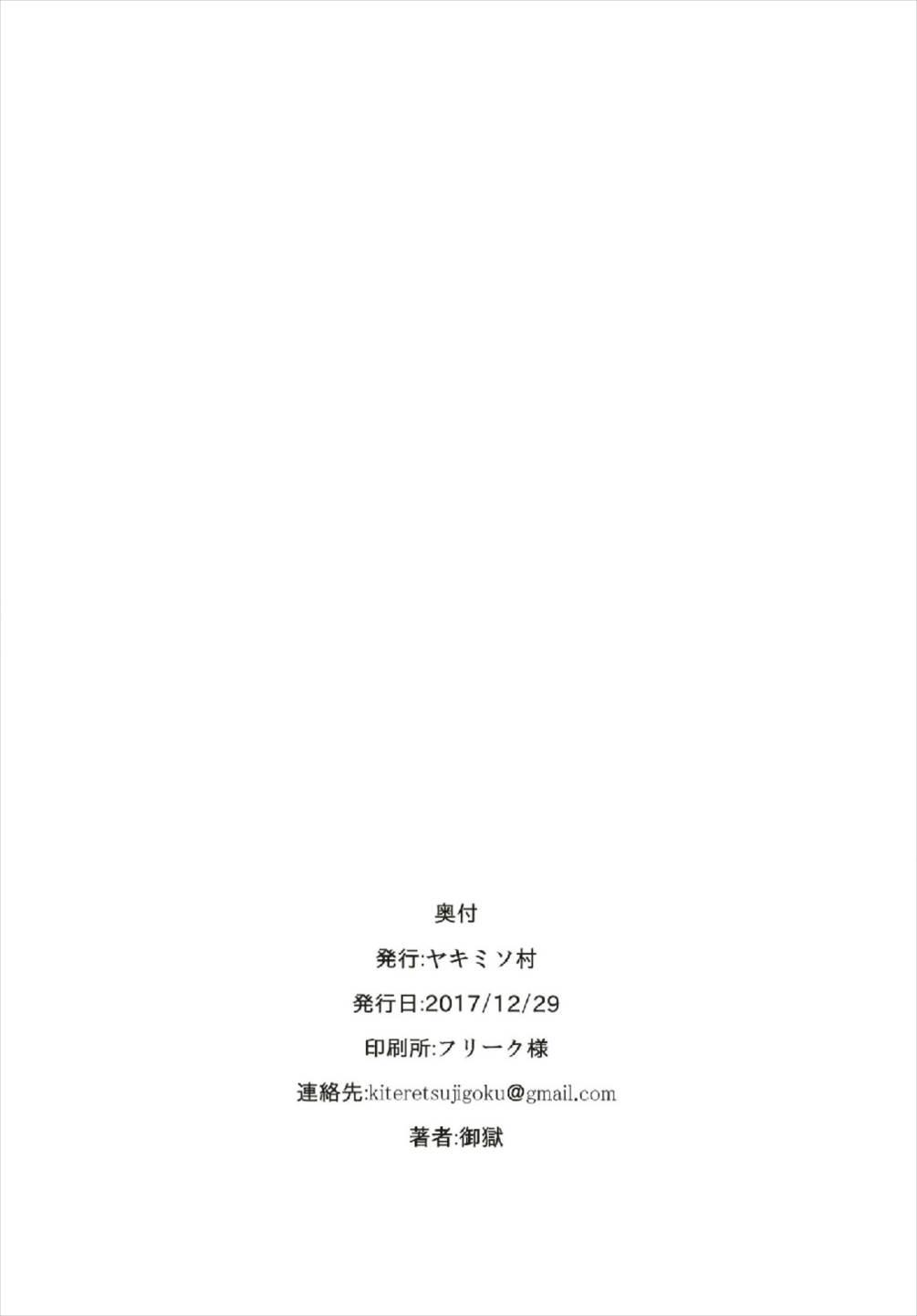 (C93) [Yakimisomura (Utaki)] Matsuwa-chan Etorofu-chan Gomennasai (Kantai Collection -KanColle-) [Chinese] [球磨提督个人汉化] 22