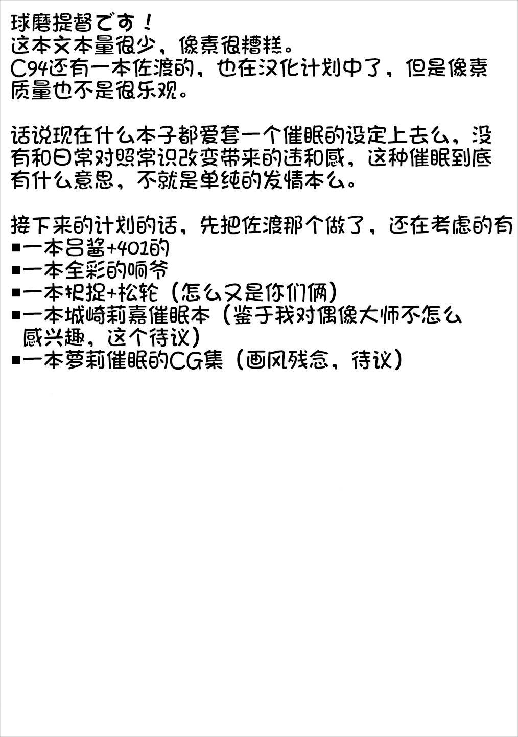 (C93) [Yakimisomura (Utaki)] Matsuwa-chan Etorofu-chan Gomennasai (Kantai Collection -KanColle-) [Chinese] [球磨提督个人汉化] 23