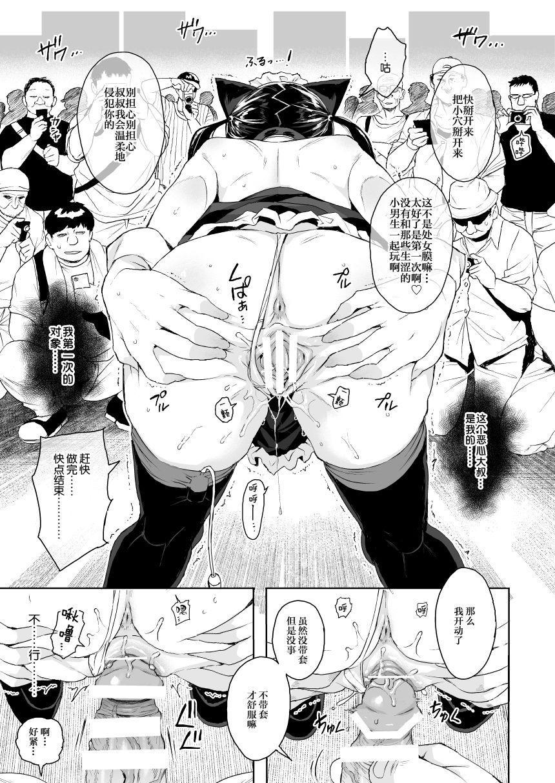 JC Chikan de Seikyouiku 2 24