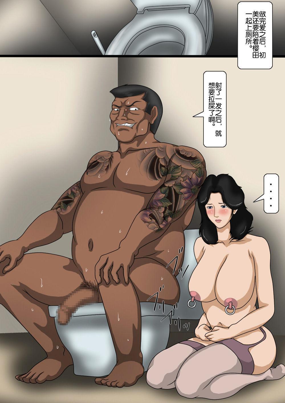 Niku Benki ni Sareta Haha - Hatsumi 3 18