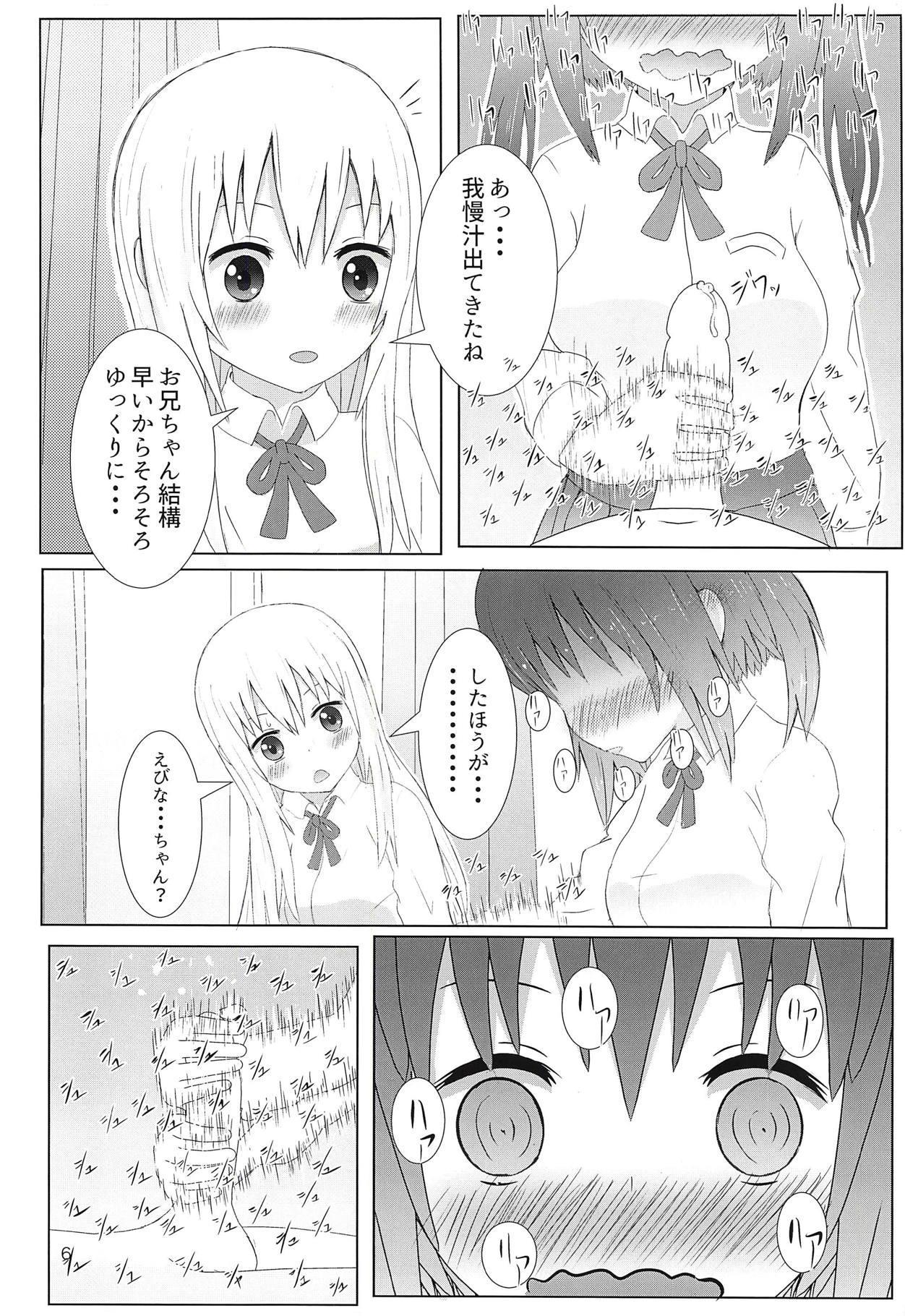 (C89) [TOFU SOFT (Sakakibara Keisuke)] Ebina-chan to Umaru-chan  to Onii-chan to Zenpen (Himouto! Umaru-chan) 4