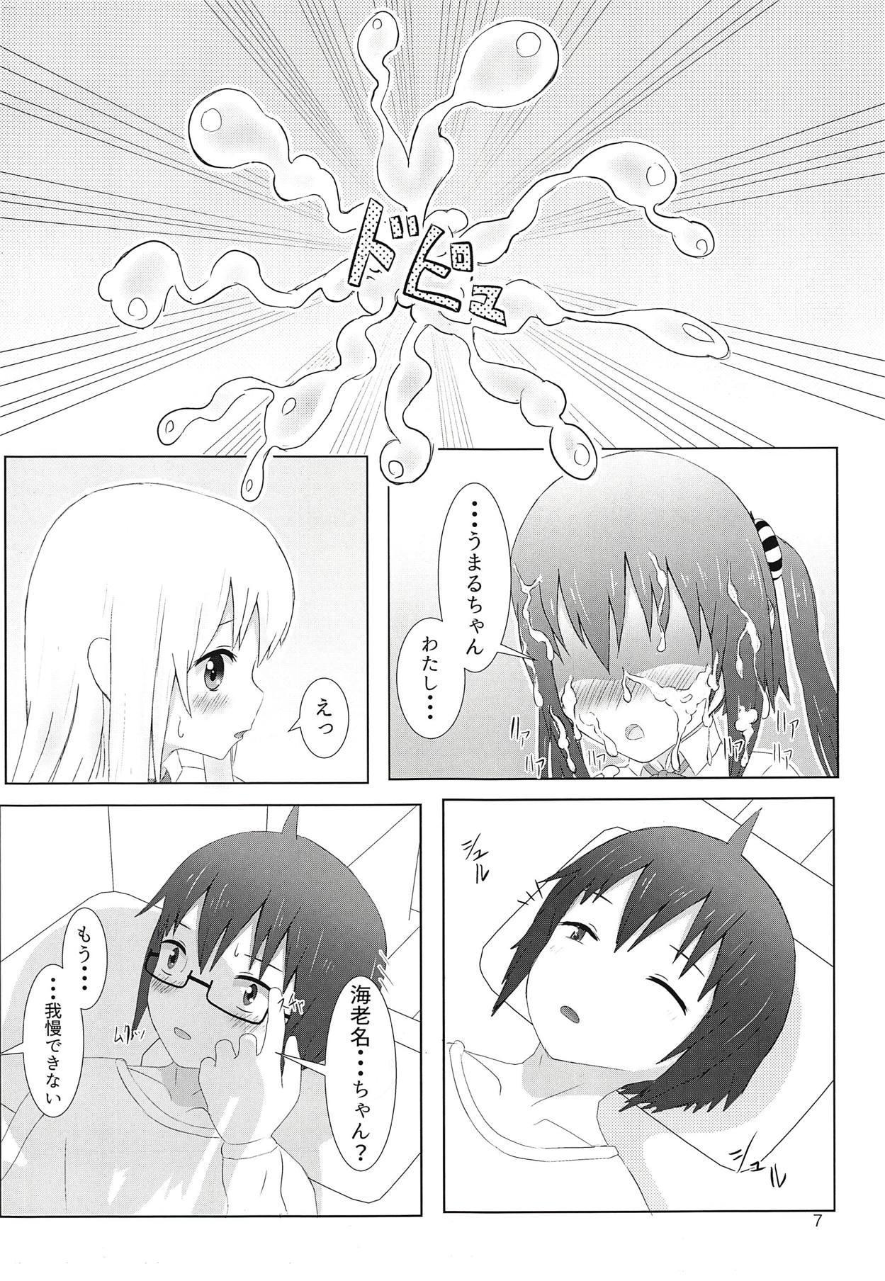 (C89) [TOFU SOFT (Sakakibara Keisuke)] Ebina-chan to Umaru-chan  to Onii-chan to Zenpen (Himouto! Umaru-chan) 5