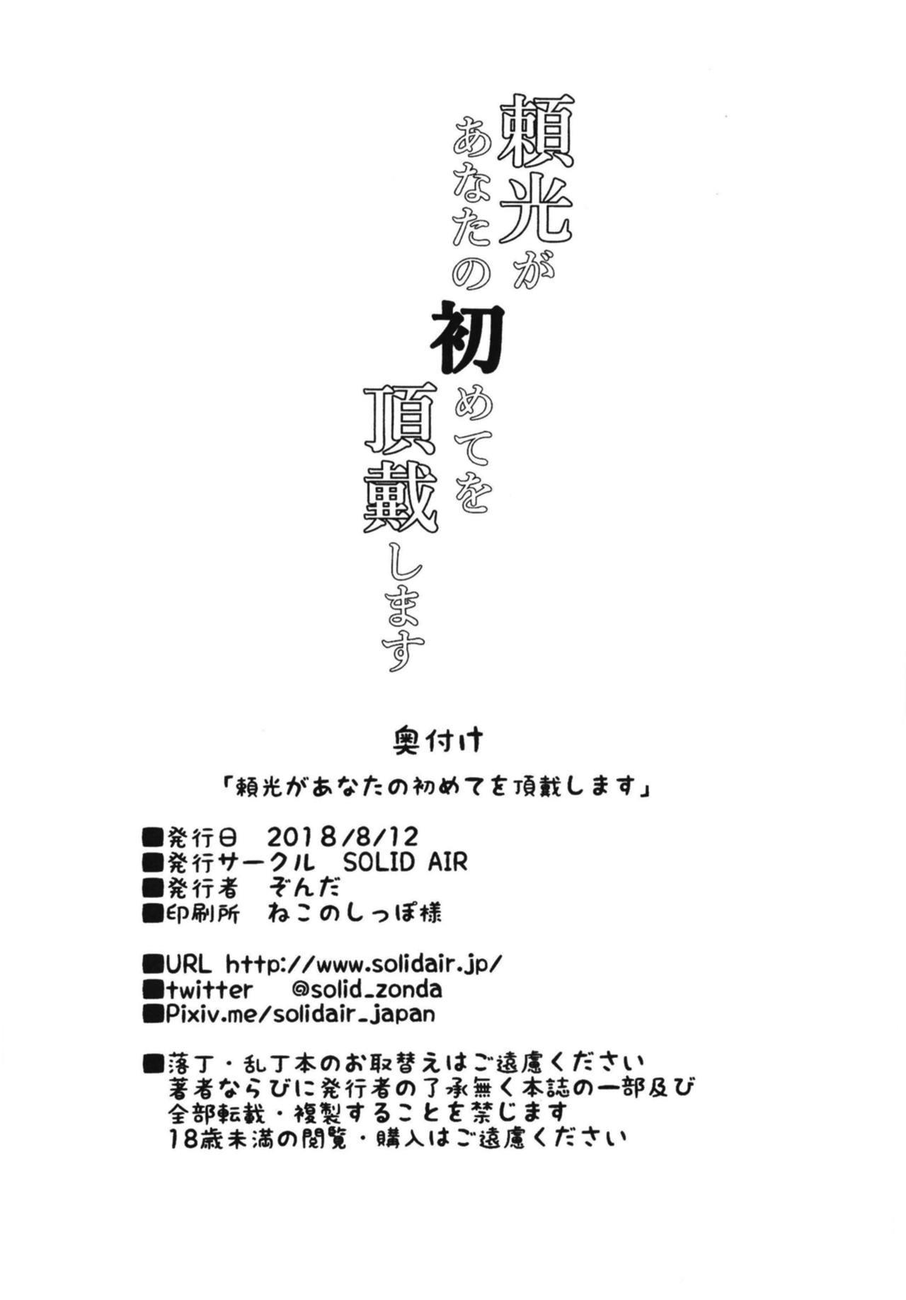 Raikou ga Anata no Hajimete o Choudai Shimasu 18
