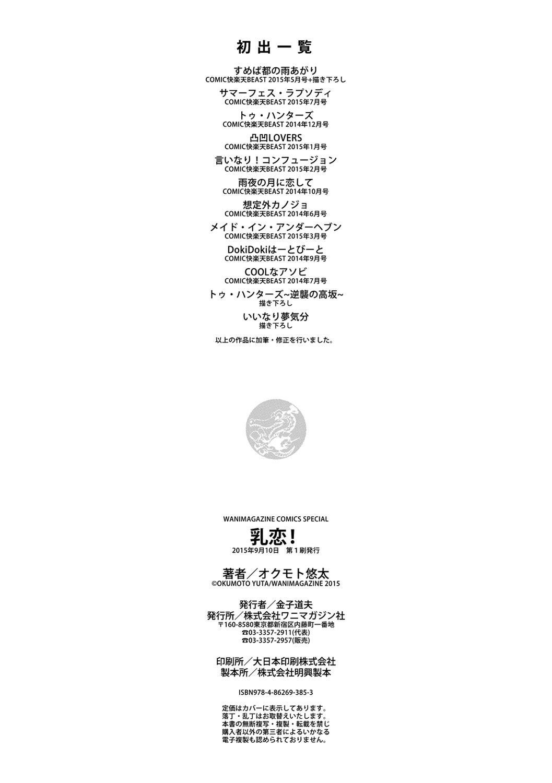 [Okumoto Yuuta] Chichi Koi! Ch 5, 8-9, 11-12 [English] [WhiteXmas] [Digital] 83