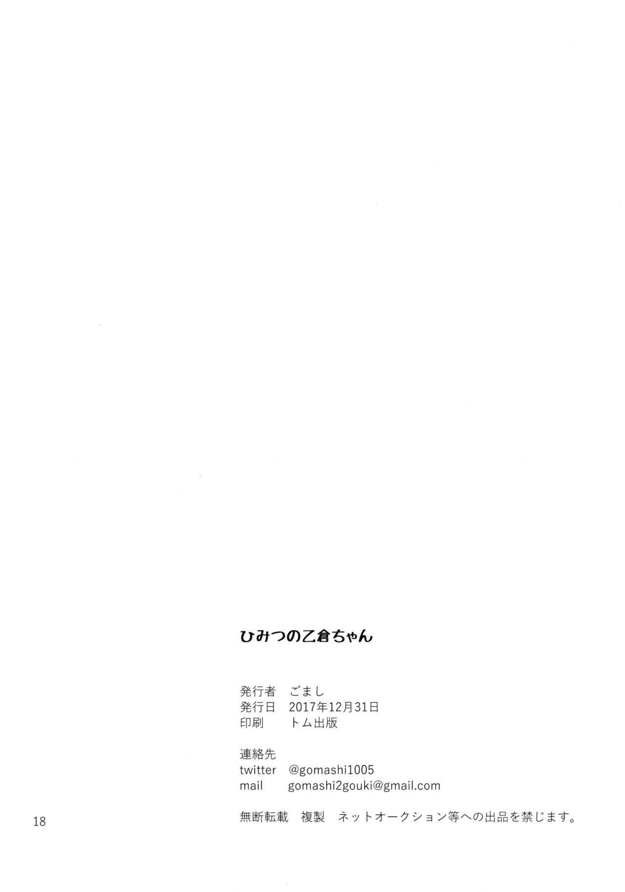 Himitsu no Otokura-chan 17