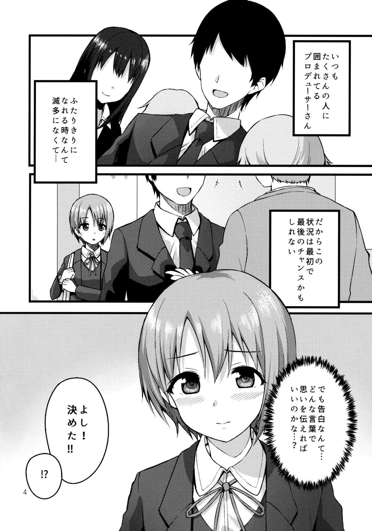 Himitsu no Otokura-chan 2