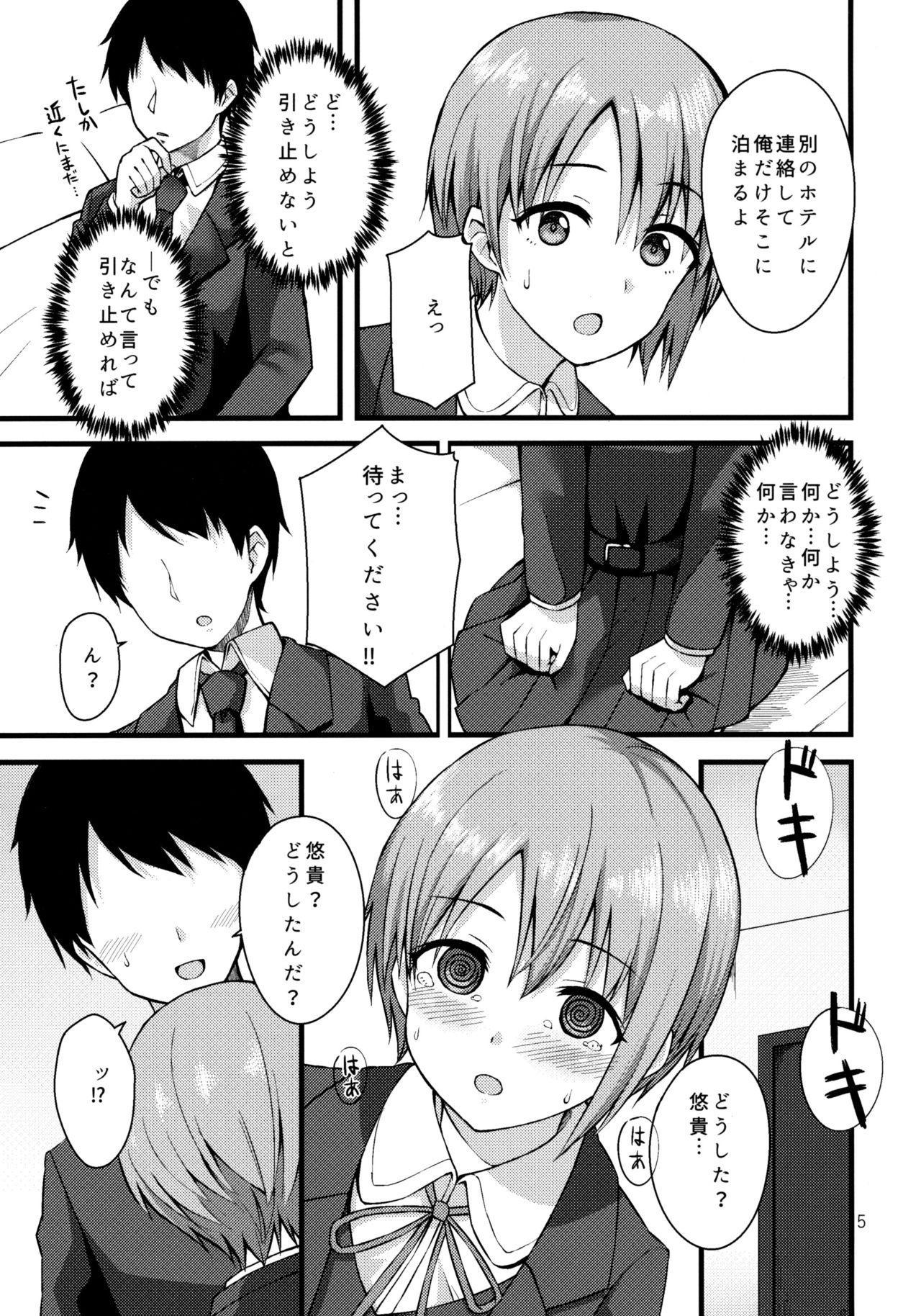 Himitsu no Otokura-chan 3