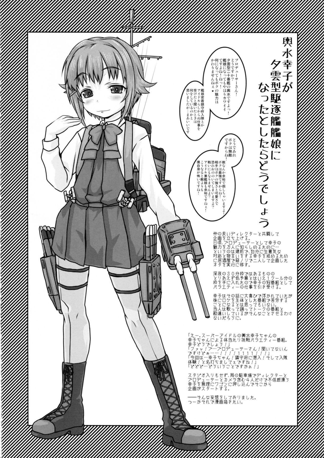 Yuugumo-gata Kanmusu ni Yoru Teitoku Kanri Nisshi. Sono Ichi Sono Ni Gappei Kaishuu Ban 54