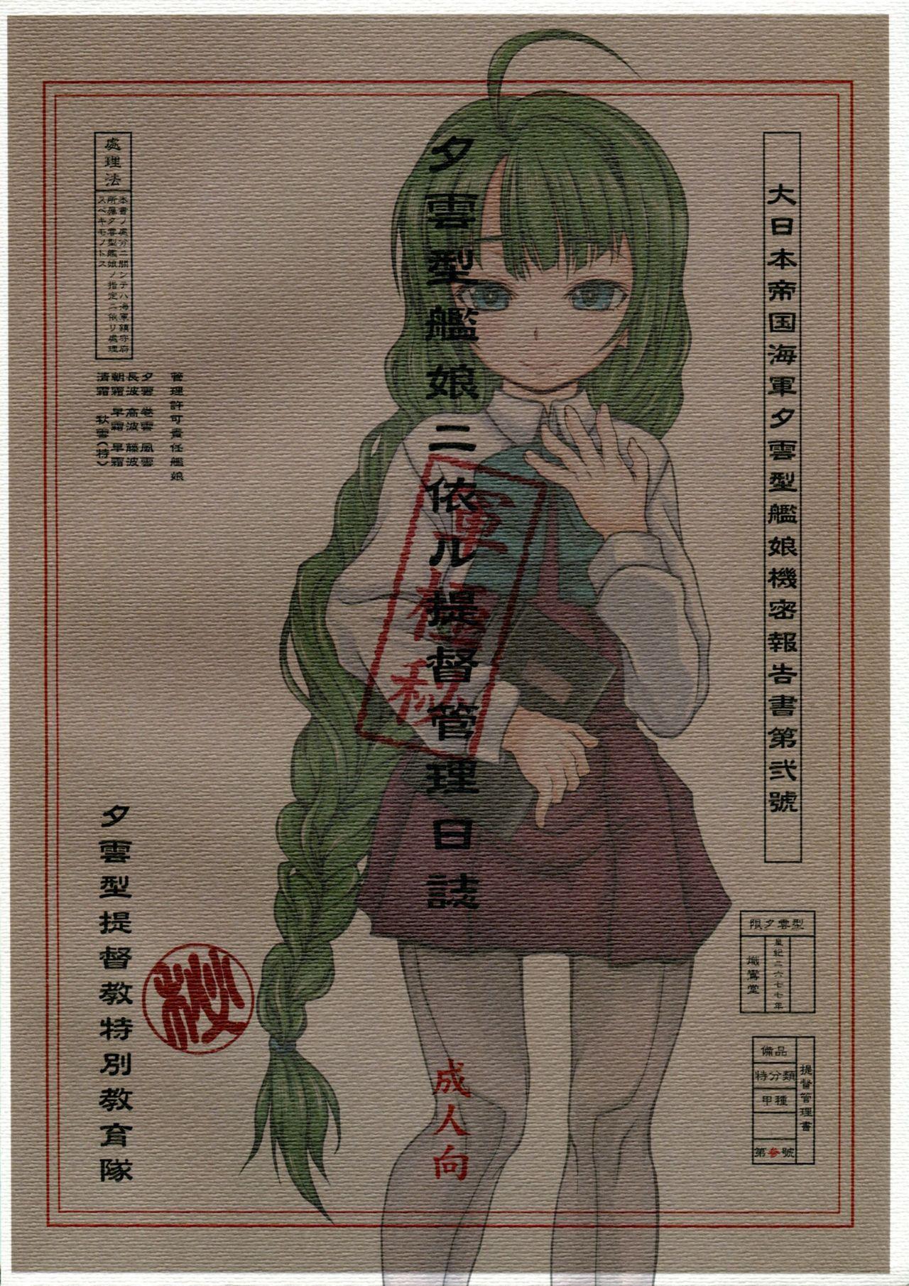 Yuugumo-gata Kanmusu ni Yoru Teitoku Kanri Nisshi. Sono Ichi Sono Ni Gappei Kaishuu Ban 61