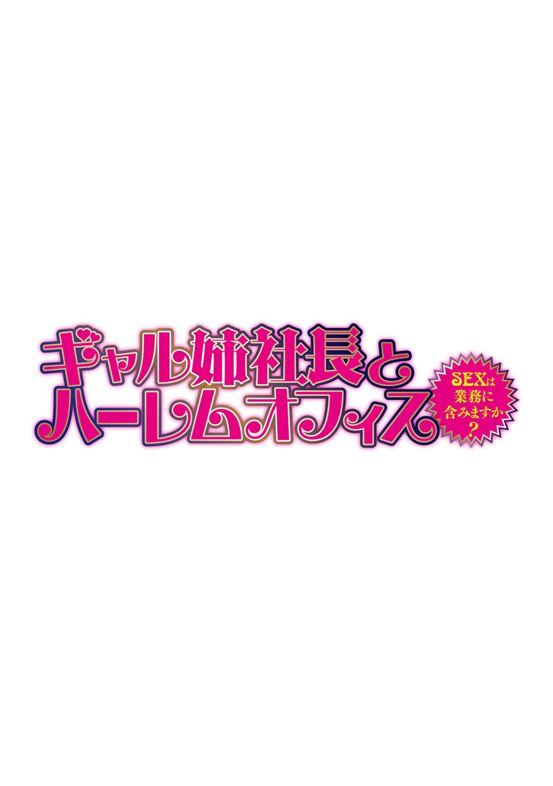 [Tatsunami Youtoku] Gal Ane Shachou to Harem Office ~SEX wa Gyoumu ni Fukumimasu ka?~ Ch. 1-4 [English] [Lazarus H] [Digital] [Decensored] 1