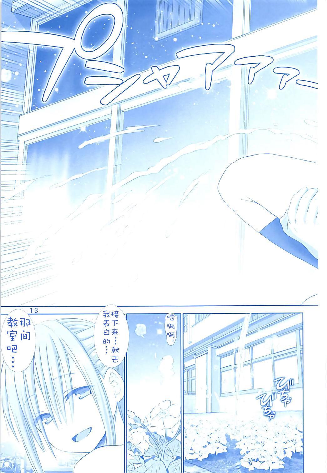 Tawawa no Maegami-chan 12