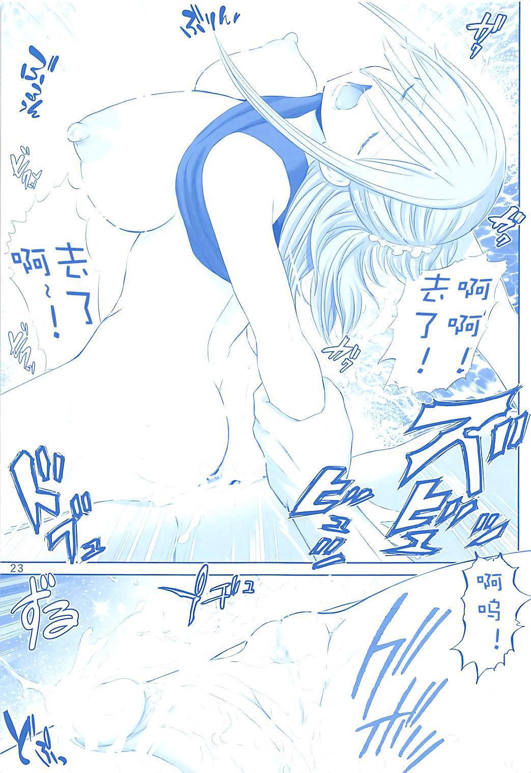 Tawawa no Maegami-chan 22