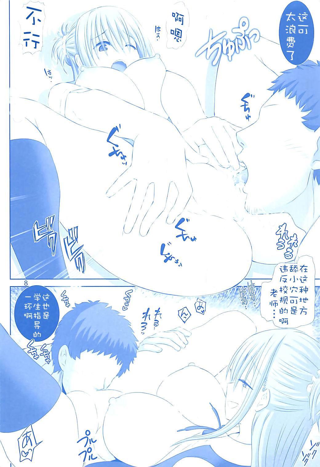 Tawawa no Maegami-chan 7