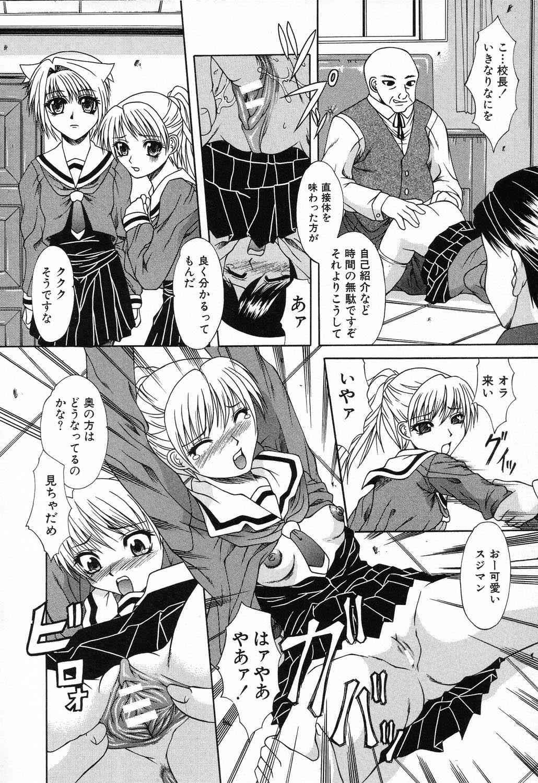 Ryoujoku Gakkou Vol. 23 Loli Loli Kyoushitsu 101