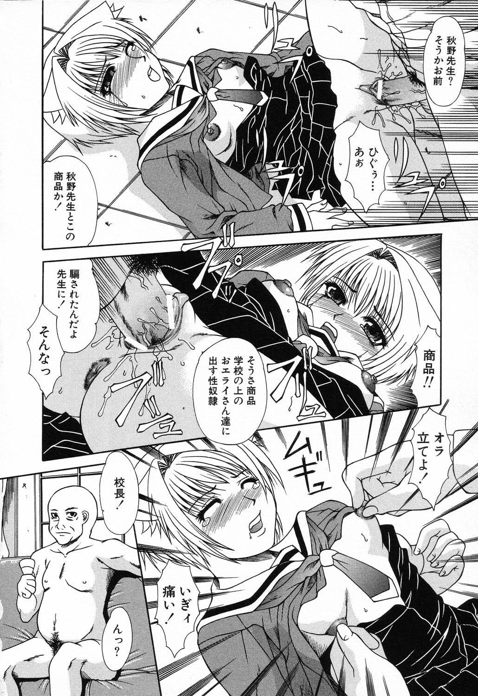 Ryoujoku Gakkou Vol. 23 Loli Loli Kyoushitsu 107