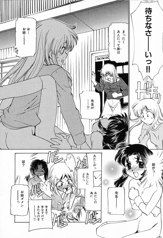 Ryoujoku Gakkou Vol. 23 Loli Loli Kyoushitsu 11