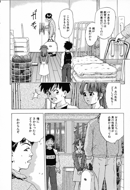 Ryoujoku Gakkou Vol. 23 Loli Loli Kyoushitsu 133