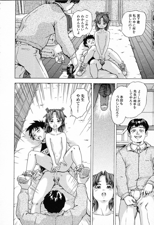 Ryoujoku Gakkou Vol. 23 Loli Loli Kyoushitsu 143