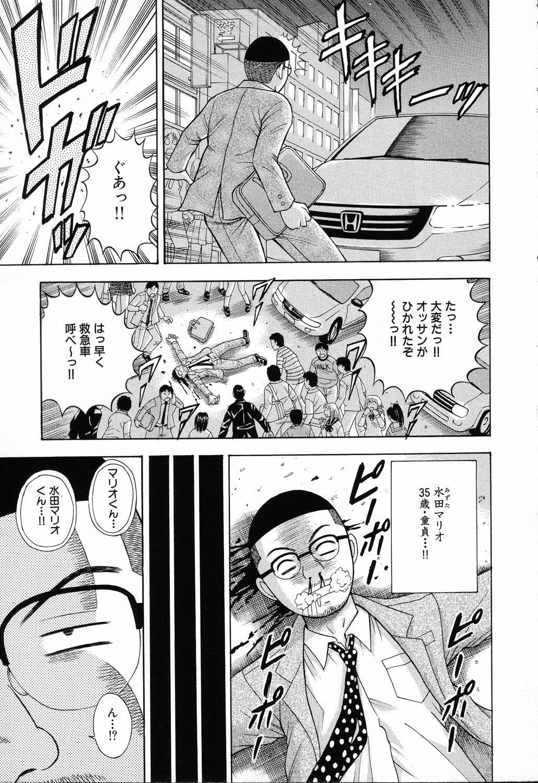 Ryoujoku Gakkou Vol. 23 Loli Loli Kyoushitsu 146