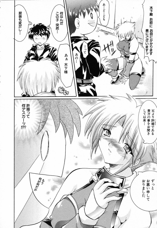 Ryoujoku Gakkou Vol. 23 Loli Loli Kyoushitsu 165