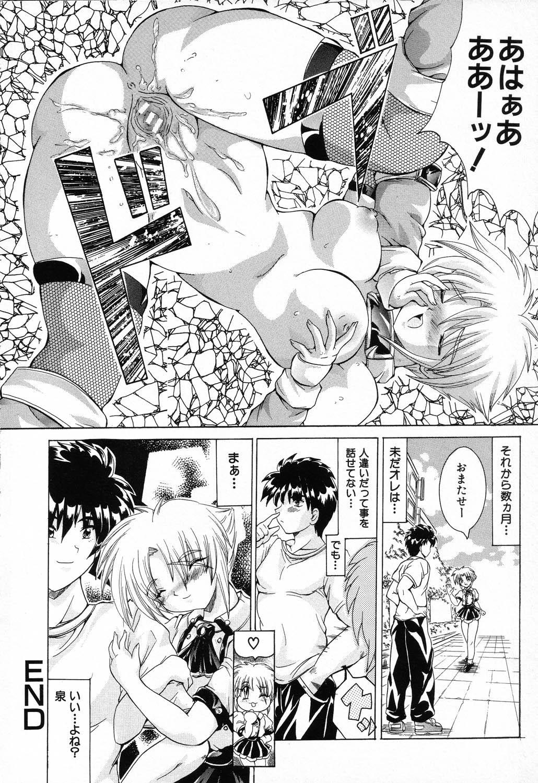 Ryoujoku Gakkou Vol. 23 Loli Loli Kyoushitsu 177
