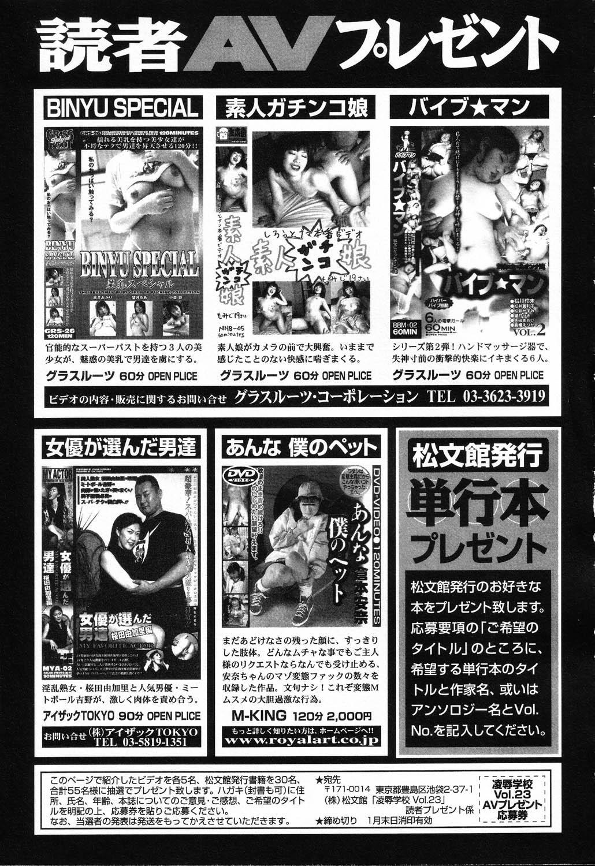 Ryoujoku Gakkou Vol. 23 Loli Loli Kyoushitsu 178