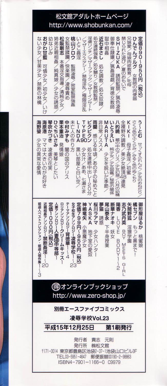 Ryoujoku Gakkou Vol. 23 Loli Loli Kyoushitsu 180