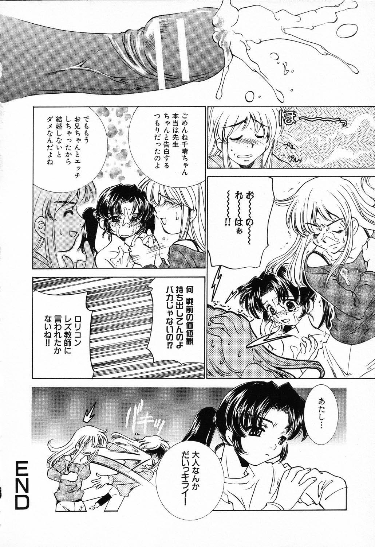 Ryoujoku Gakkou Vol. 23 Loli Loli Kyoushitsu 19
