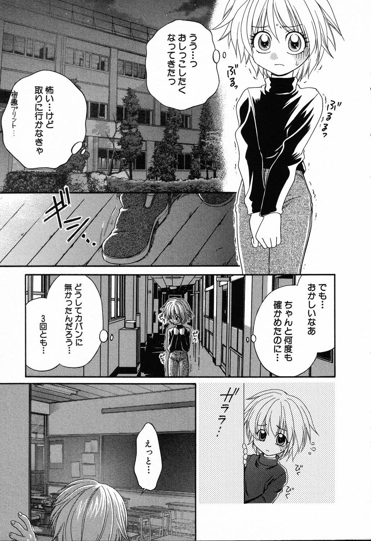 Ryoujoku Gakkou Vol. 23 Loli Loli Kyoushitsu 22