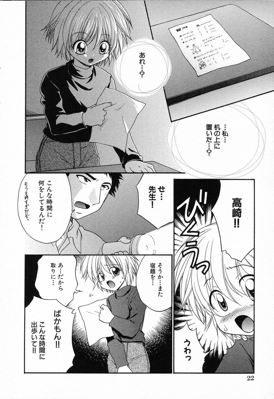 Ryoujoku Gakkou Vol. 23 Loli Loli Kyoushitsu 23