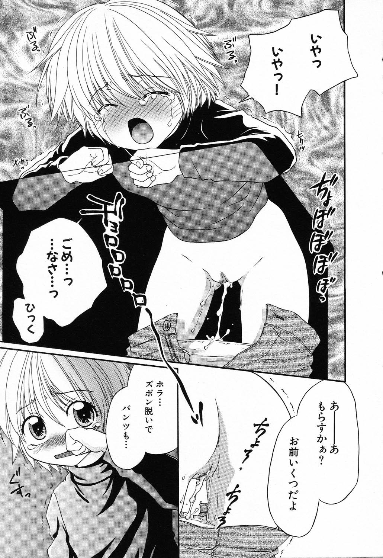 Ryoujoku Gakkou Vol. 23 Loli Loli Kyoushitsu 26