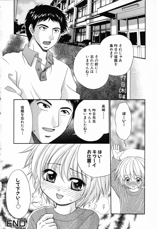 Ryoujoku Gakkou Vol. 23 Loli Loli Kyoushitsu 35