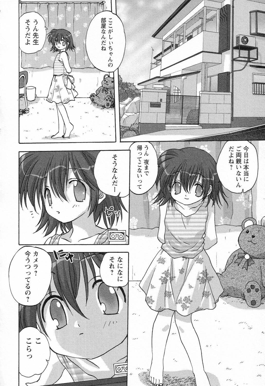 Ryoujoku Gakkou Vol. 23 Loli Loli Kyoushitsu 37