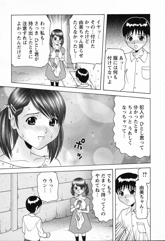Ryoujoku Gakkou Vol. 23 Loli Loli Kyoushitsu 52