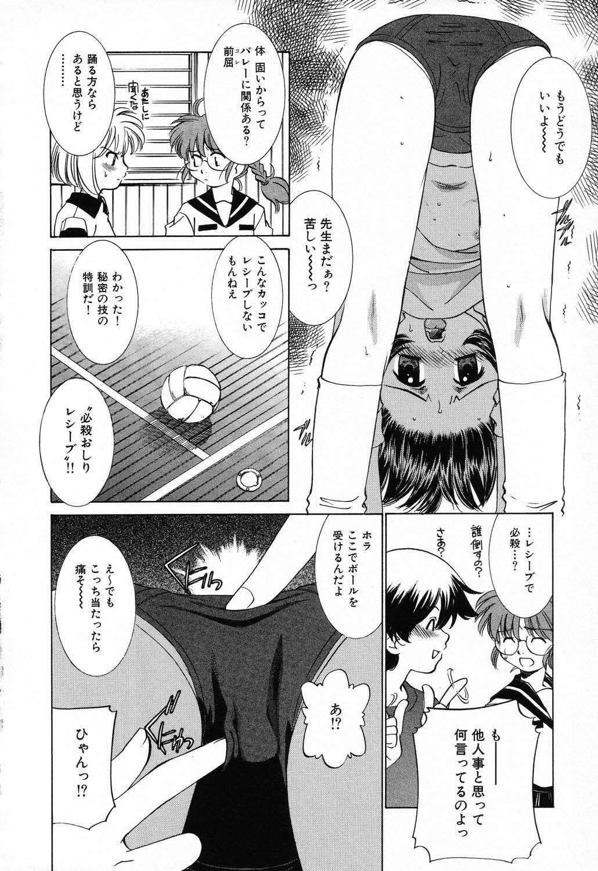 Ryoujoku Gakkou Vol. 23 Loli Loli Kyoushitsu 5