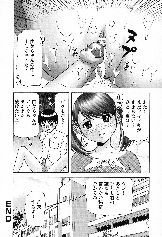 Ryoujoku Gakkou Vol. 23 Loli Loli Kyoushitsu 65