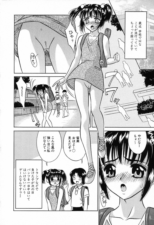 Ryoujoku Gakkou Vol. 23 Loli Loli Kyoushitsu 67
