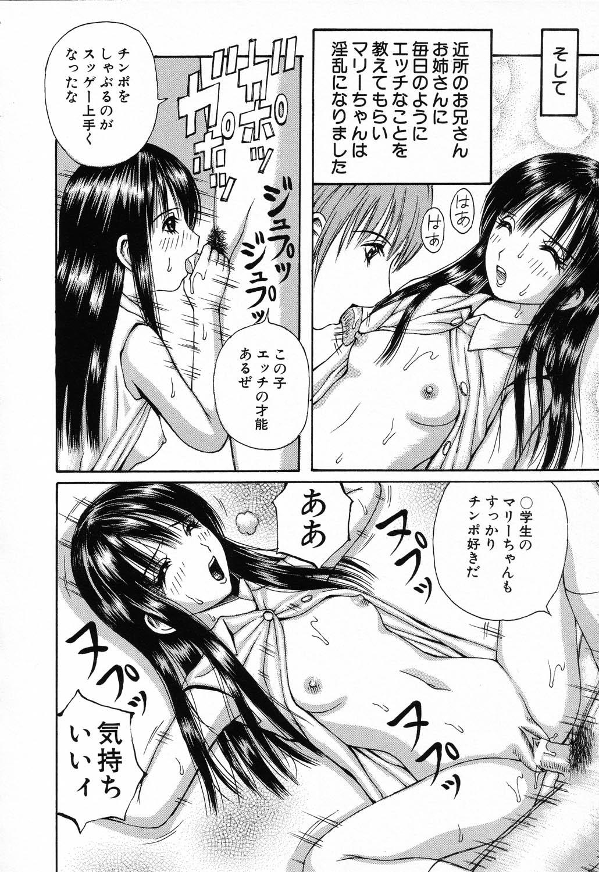 Ryoujoku Gakkou Vol. 23 Loli Loli Kyoushitsu 85