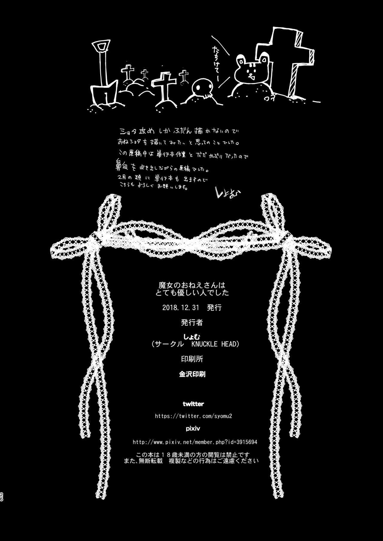 Majo no Onee-san wa Totemo Yasashii Hito deshita 24