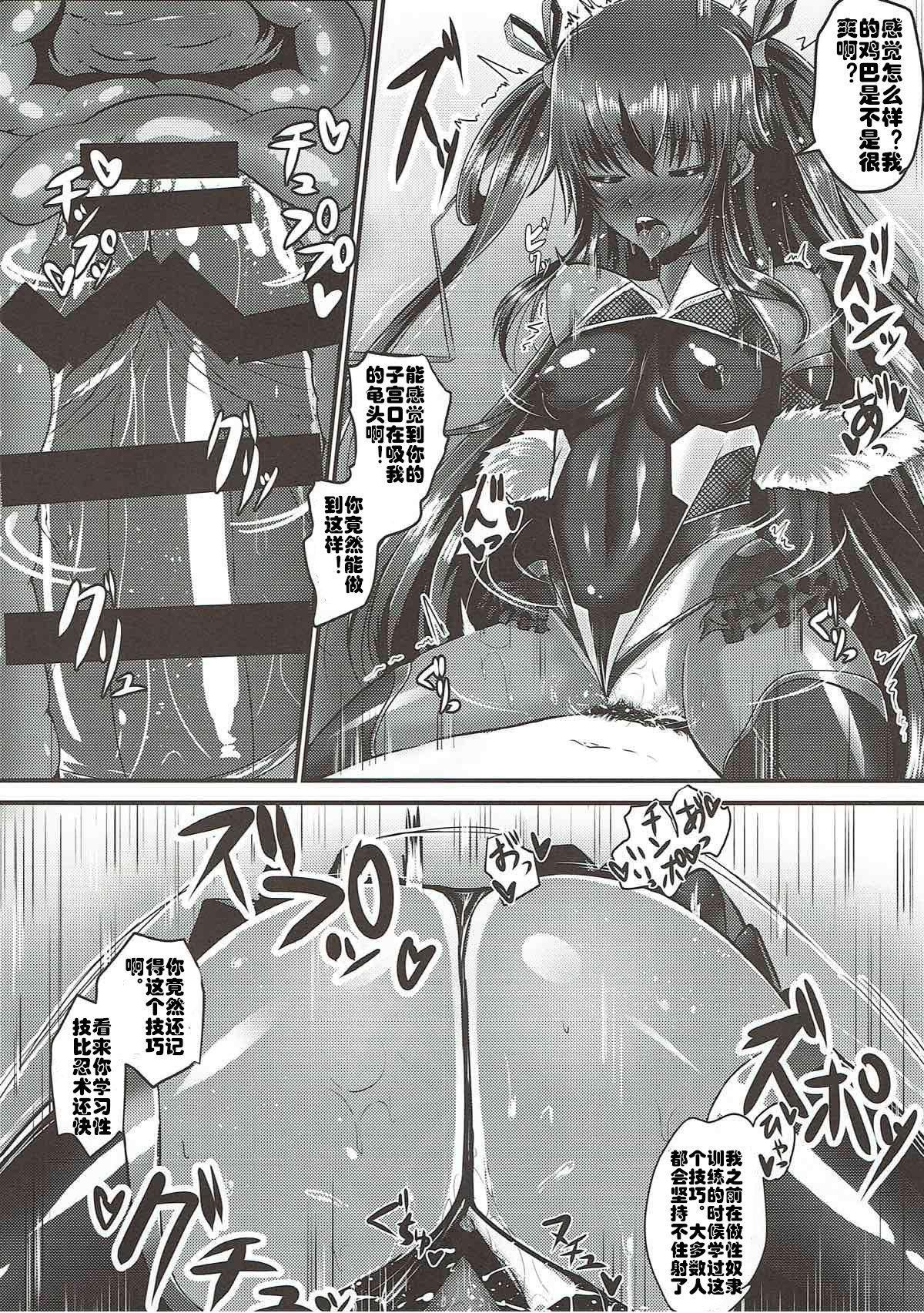 Y Buta-chan Switch 12