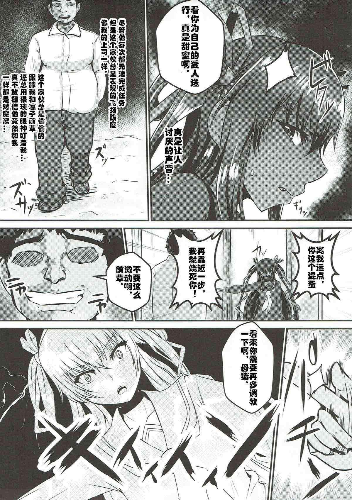 Y Buta-chan Switch 3