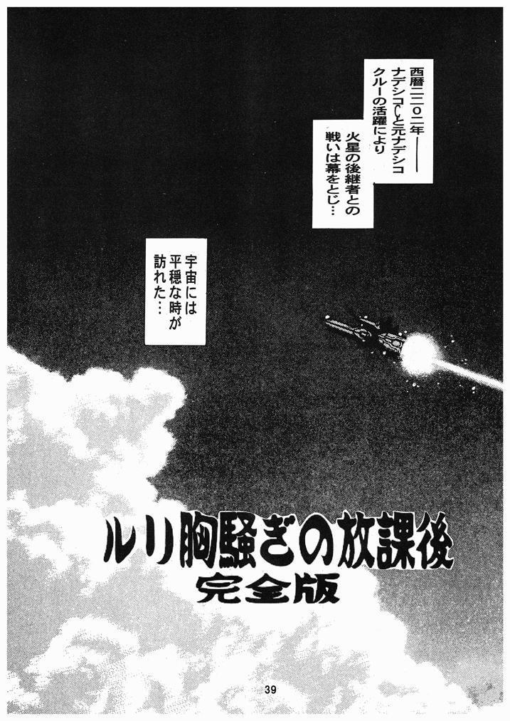 Ruriiro Onnanoko 37